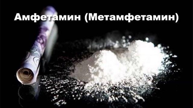 Амфетамин что это за наркотик