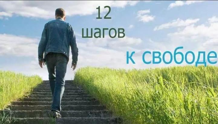 Центр лечения наркомании и алкоголизма 12 шагов