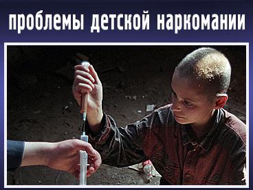 Наркомания у детей и подростков
