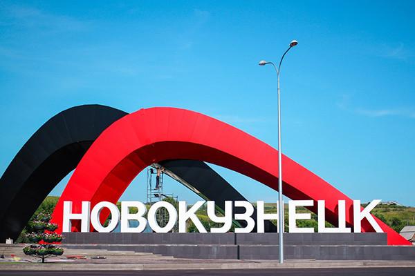 Лечение наркомании и алкоголизма в Новокузнецке